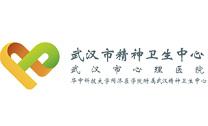 武汉市精神卫生中心二七院区