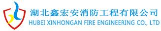武汉消防工程图审